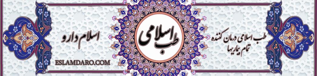 فروشگاه محصولات طب اسلامی