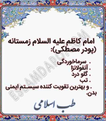 ترکیب امام کاظم علیه السلام زمستانه (پودر مصطکی)