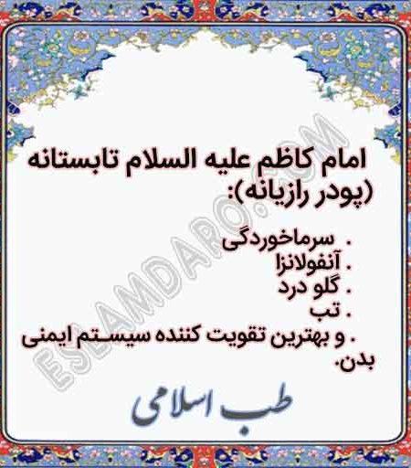 درمان بیماریهای تابستانه ترکیب امام کاظم علیه السلام