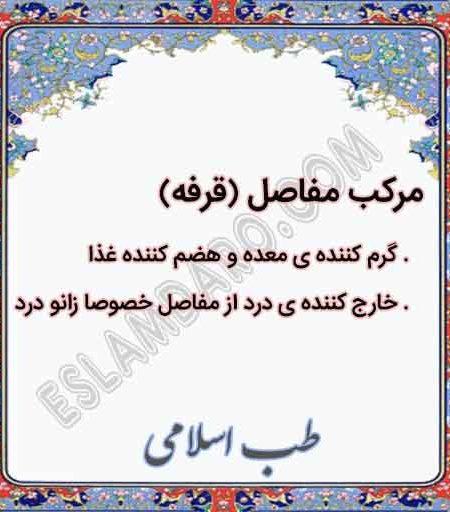 مصرف مرکب مفاصل (قرفه) در طب اسلامی آیت الله تبریزیان