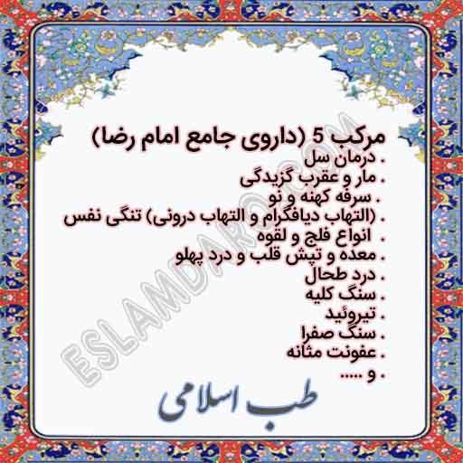 انواع بیماری ها را با مرکب 5 جامع امام رضا علیه السلام درمان کنید
