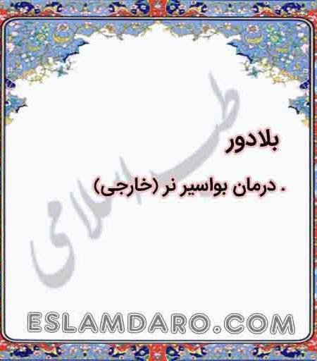 بواسیر بلادور طب اسلامی