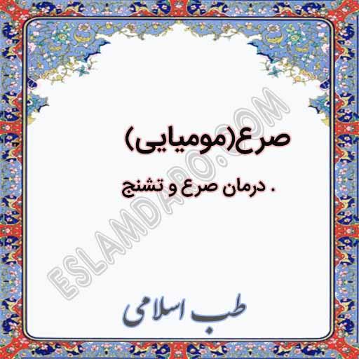 صرع/مومیایی درمان بیماری تشنج در طب اسلامی
