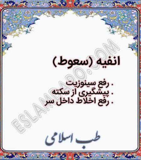 موارد درمانی داروی انفیه (سعوط) در طب اسلامی آیت الله تبریزیان