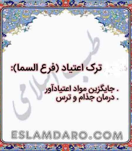 داروی ترک اعتیاد / فرع السما