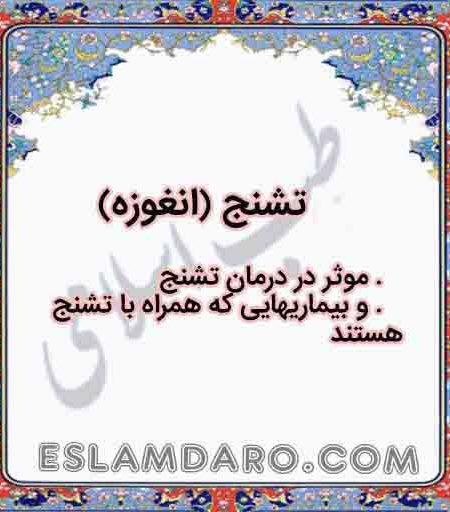 تشنج (انغوزه) در طب اسلامی