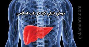 درمان گیاهی تنبلی کبد