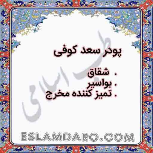 پودر سعد کوفی
