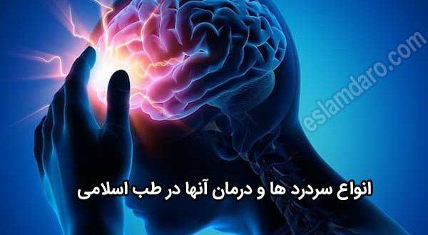 انواع سردرد و درمان گیاهی آن