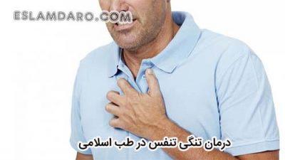 درمان تنگی تنفس در طب اسلامی