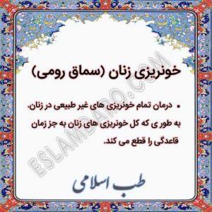 درمان گیاهی خونریزی زنان (سماق رومی) در طب اسلامی آیت الله تبریزیان
