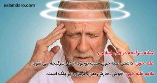 درمان سرگیجه در طب اسلامی
