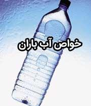 آب باران و خواص درمانی آن