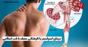 درمان اسپاسم یا گرفتگی عضله