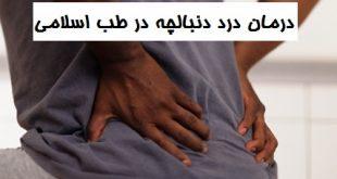 درمان درد دنبالچه