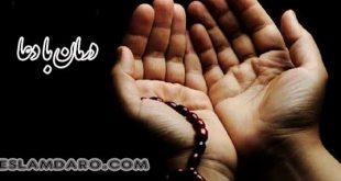درمان با دعا سخنان استاد تبریزیان