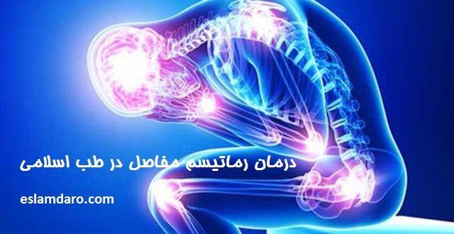 درمان رماتیسم مفاصل