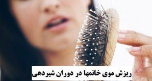 درمان ریزش موی خانمها در دوران شیردهی