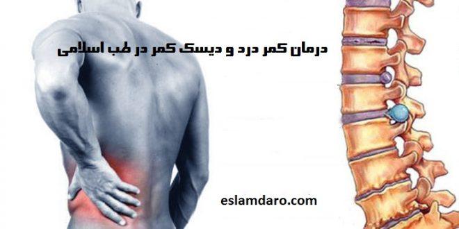 درمان کمر درد و دیسک کمر