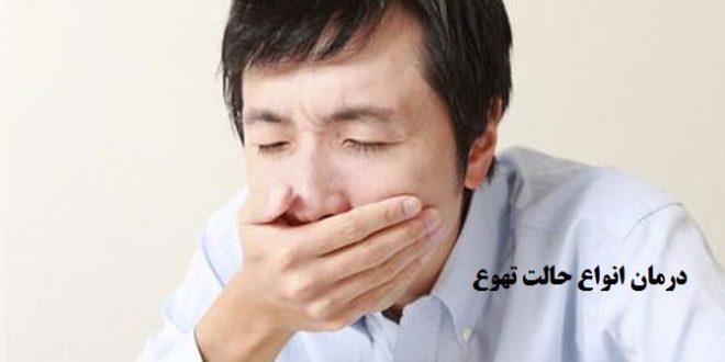 درمان گیاهی تهوع و استفراغ در طب اسلامی