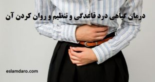 درمان گیاهی درد قاعدگی و تنظیم قاعدگی