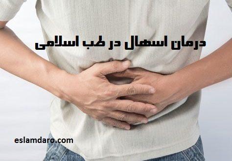 درمان اسهال یا بطن