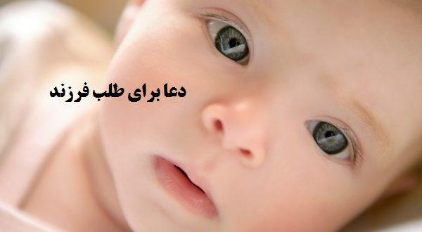 دعای طلب فرزند