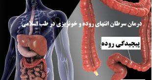درمان سرطان انتهای روده و خونریزی