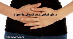 درمان عدم قاعدگی یا آمنوره