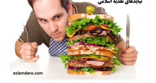 نبایدهای تغذیه اسلامی