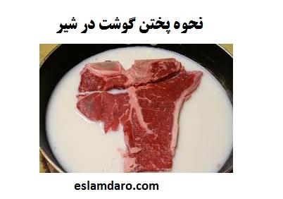 نحوه پختن گوشت در شیر