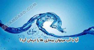 آب درمانی در طب اسلامی