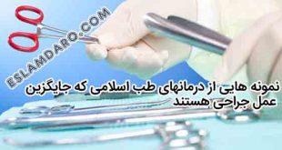 طب اسلامی جایگزین عمل جراحی