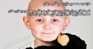 مژده به بیماران سرطانی