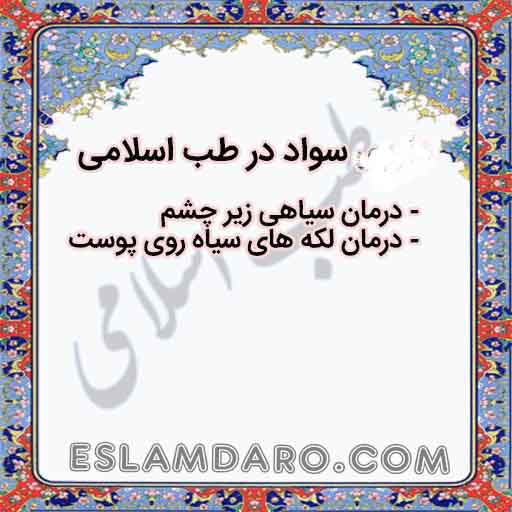 ترکیب گیاهی سواد در طب اسلامی