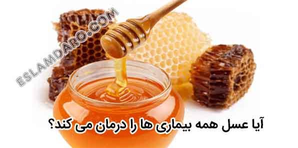 درمان با عسل در روایات
