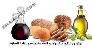 بهترین غذای انبیا