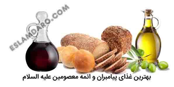 بهترین غذای پیامبر و ائمه معصومین علیه السلام