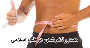 دستور لاغر شدن در طب اسلامی