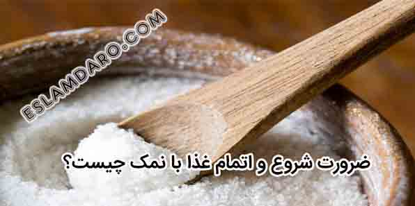 شروع و اتمام غذا با نمک