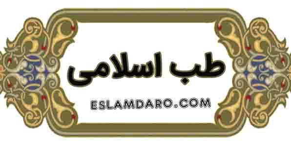 سایت جامع طب اسلامی