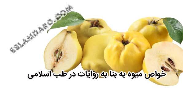 خواص میوه به در طب اسلامی