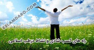 راه های کسب شادی و نشاط