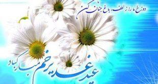 توصیه امام علی هلیه السلام درمورد غدیر
