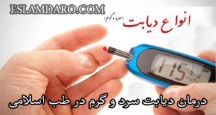 درمان دیابت سرد و گرم در طب اسلامی