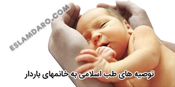 رعایت برخی نکات در زمان بارداری