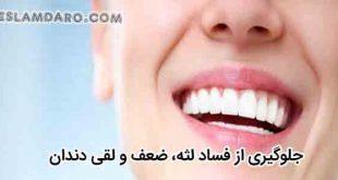 مراقبت از دندان و لثه