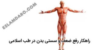 ضعف و سستی بدن