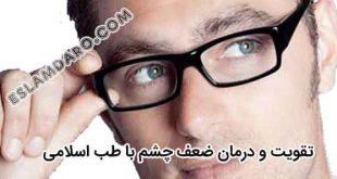 تقویت و درمان ضعف چشم