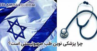 پزشکی نوین همان طب صهیونیستی